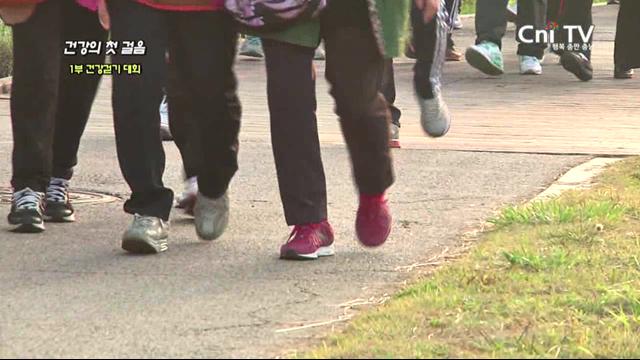 건강의 첫 걸음- 1부, 건강걷기 대회