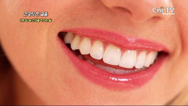건강의 첫 걸음- 2부, 입 속 건강을 지키는 일