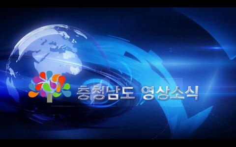 충남영상소식 뉴스(2월 2주)