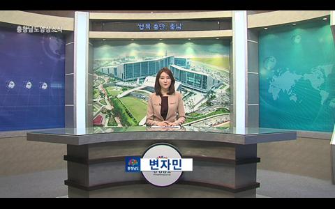 충남영상소식뉴스 (3월 1주)