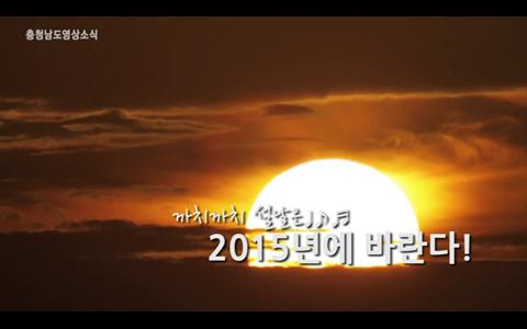 충남영상소식 (2월 3주)