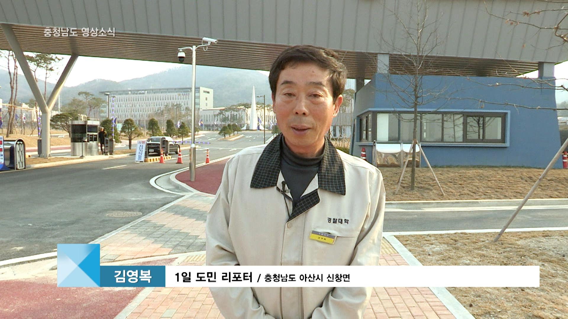 [종합]충청남도 영상소식 12회