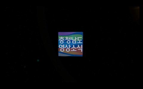 [종합]충청남도 영상소식 40회