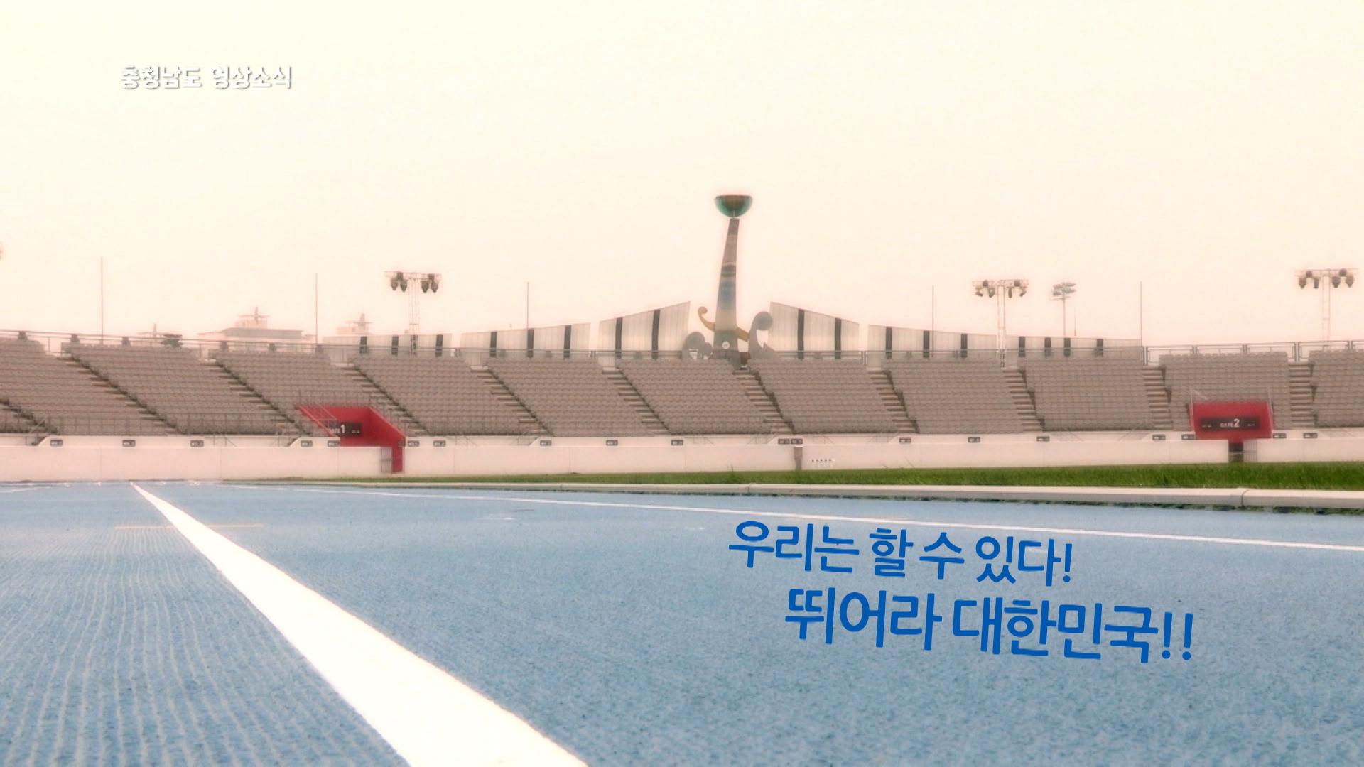 [종합]충청남도 영상소식 38회
