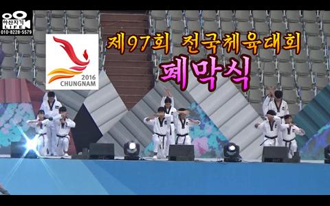 제97회 전국체전 충남 준우승을 축하하며