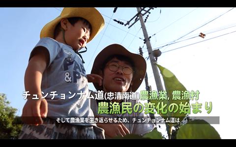 2016 동아시아 지방정부 3농포럼 홍보영상(일본어)