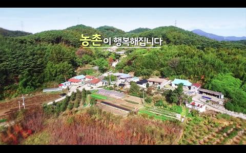 행복한 마을만들기, 농촌이 행복해 집니다.