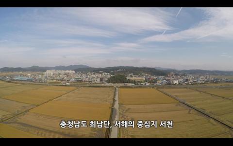 2016년 충남 서천군 사회적경제 홍보 동영상