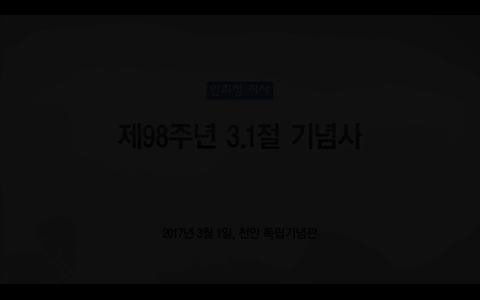 [영상]제98주년 3.1절 기념사