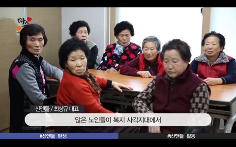 충남 사회적경제 기업(산앤들영농조합법인)의 홍보영상