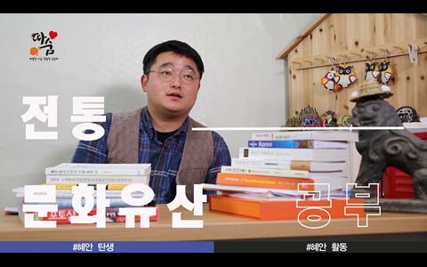 충남 사회적경제 기업(혜안)의 홍보영상