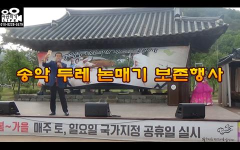 '우리것은 소중한 것' 송악두레논매기 보존행사
