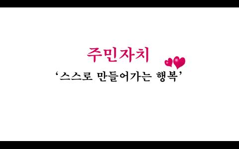 [동영상] 주민자치 웹툰, 카드뉴스 공모전 최우수작