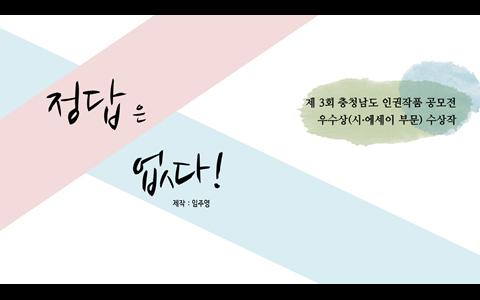 제3회 인권작품 공모전 시·에세이 부문 우수상 '정답은 없다'