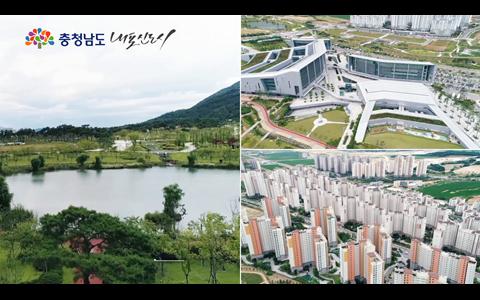 내포신도시 홍보동영상