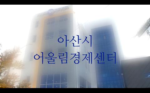 아산시 어울림경제센터를 소개합니다!