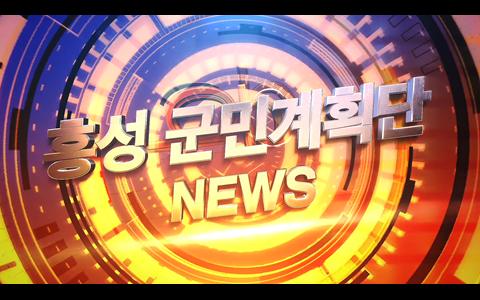 [홍성] 홍성 군민계획단 NEWS 2회차