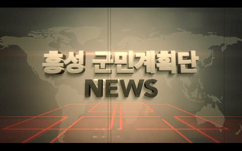 [홍성]홍성 군민계획단 NEWS 3회차