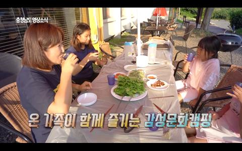 [영상]충남의 이색 캠핑장