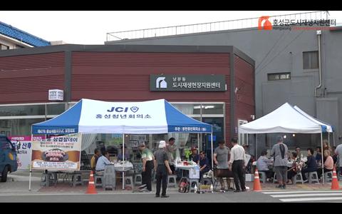 [홍성]남문동 3040 청년회 삼겹살파티!