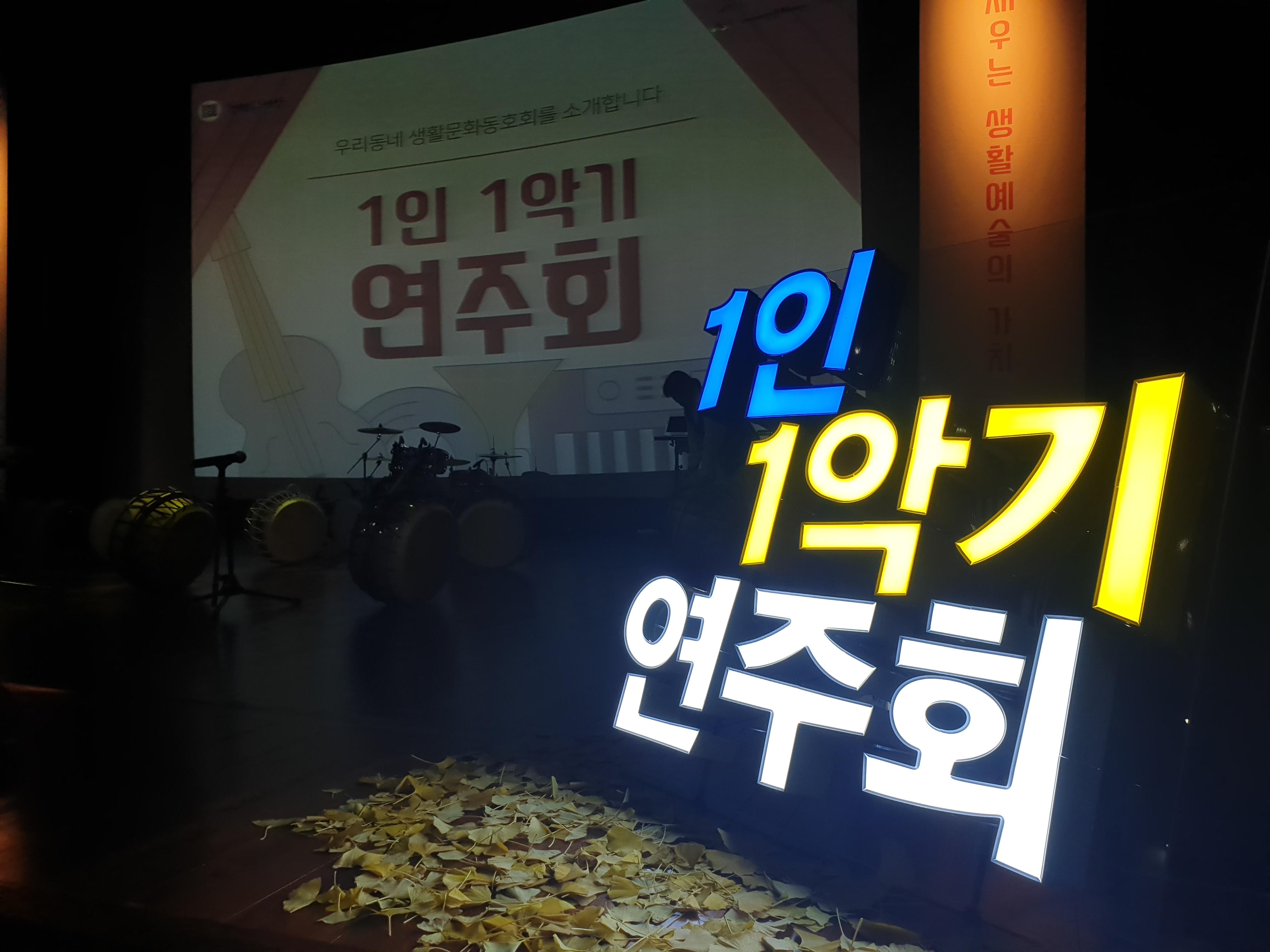 아산시 1인1악기 연주회