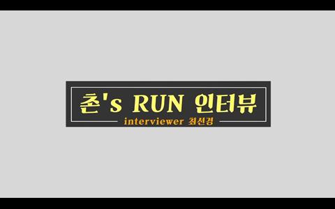 촌스런's RUN 인터뷰