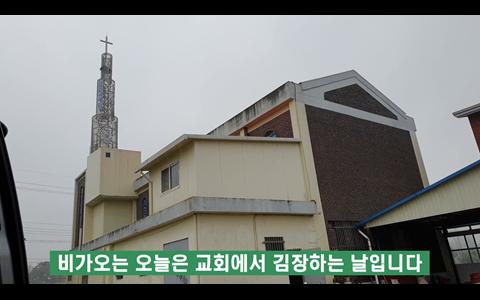 비오는 날이 장날이라더니~ 비오는 날 김장하는 교회!