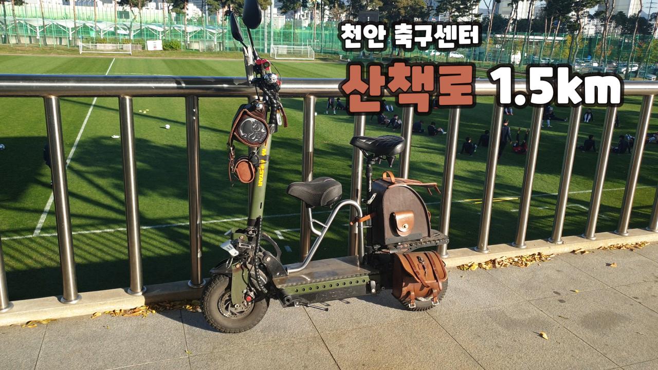 천안시 축구센터