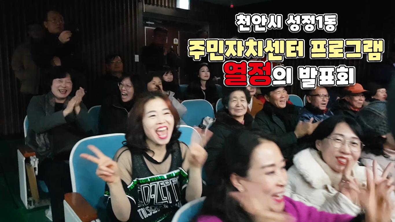 천안시 성정1동 주민자치센터 프로그램