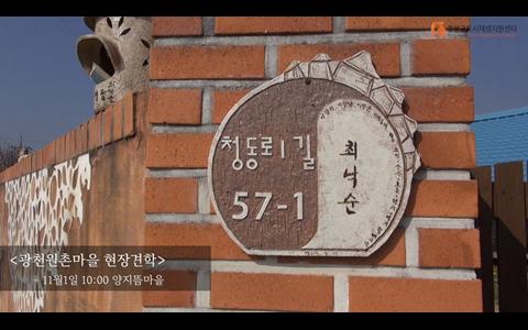 [홍성]배움이 변화와 발전으로-광천도시재생대학