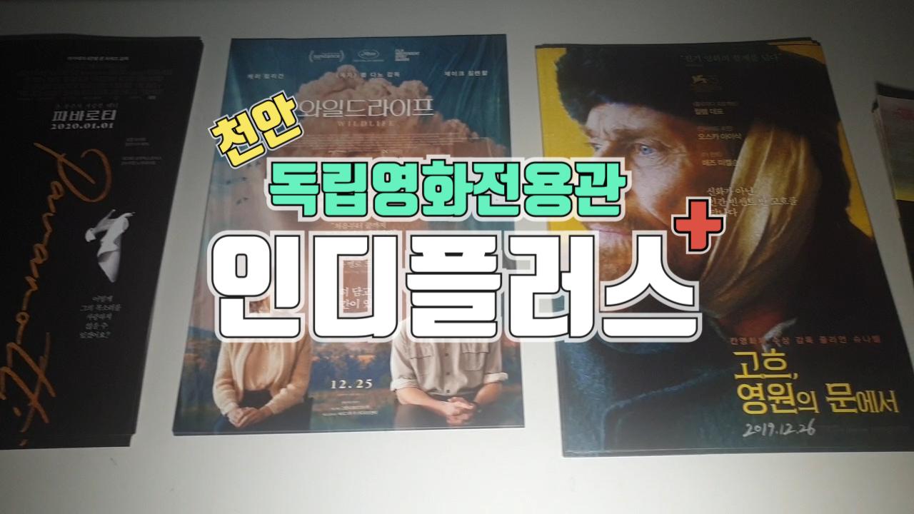 충남 유일의 독립영화전용관, 인디플러스 천안
