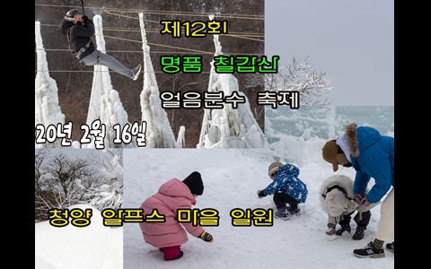 제12회 청양 명품 칠갑산 얼음분수 축제