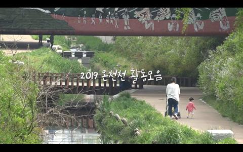 [아산]더 살기 좋은 온양을 만들기위한 2019년 온천천 주민 활동