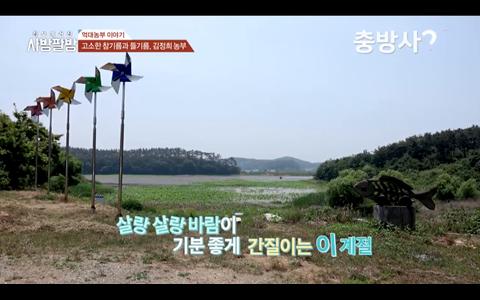 억대농부 이야기, 전통방식 참기름·들기름 내음이 솔솔 서산 김정희씨