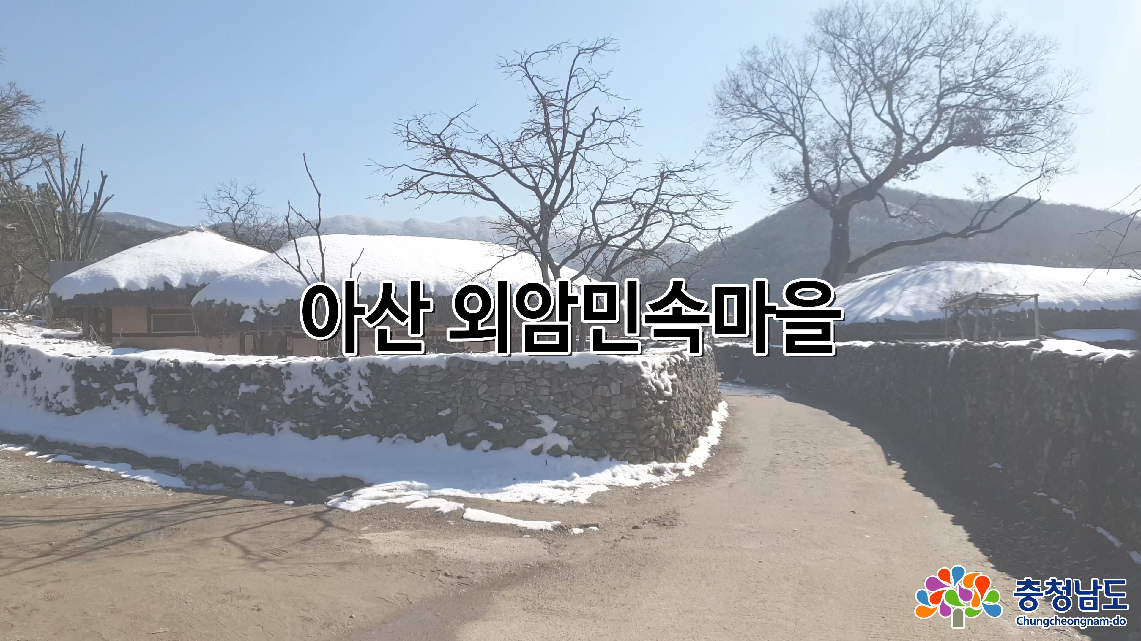 아산 외암민속마을의 겨울 풍경