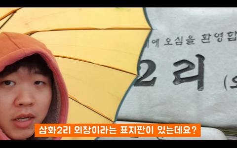 충청남도 당진 복음화의 시작 삼화감리교회