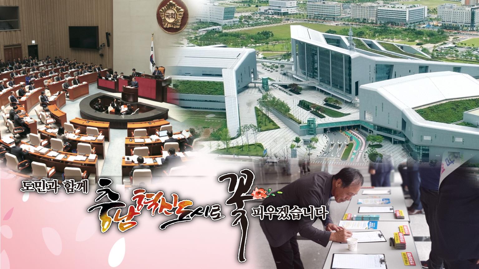[NEWS] 충청남도 국가균형발전법 통과