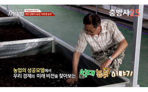 농업 성공모델에서 우리 농업의 미래찾기, 태안 굼벵이농장 박호영 농부