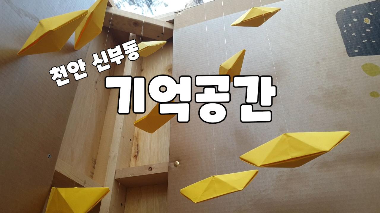 천안 신부동 터미널 맞은편