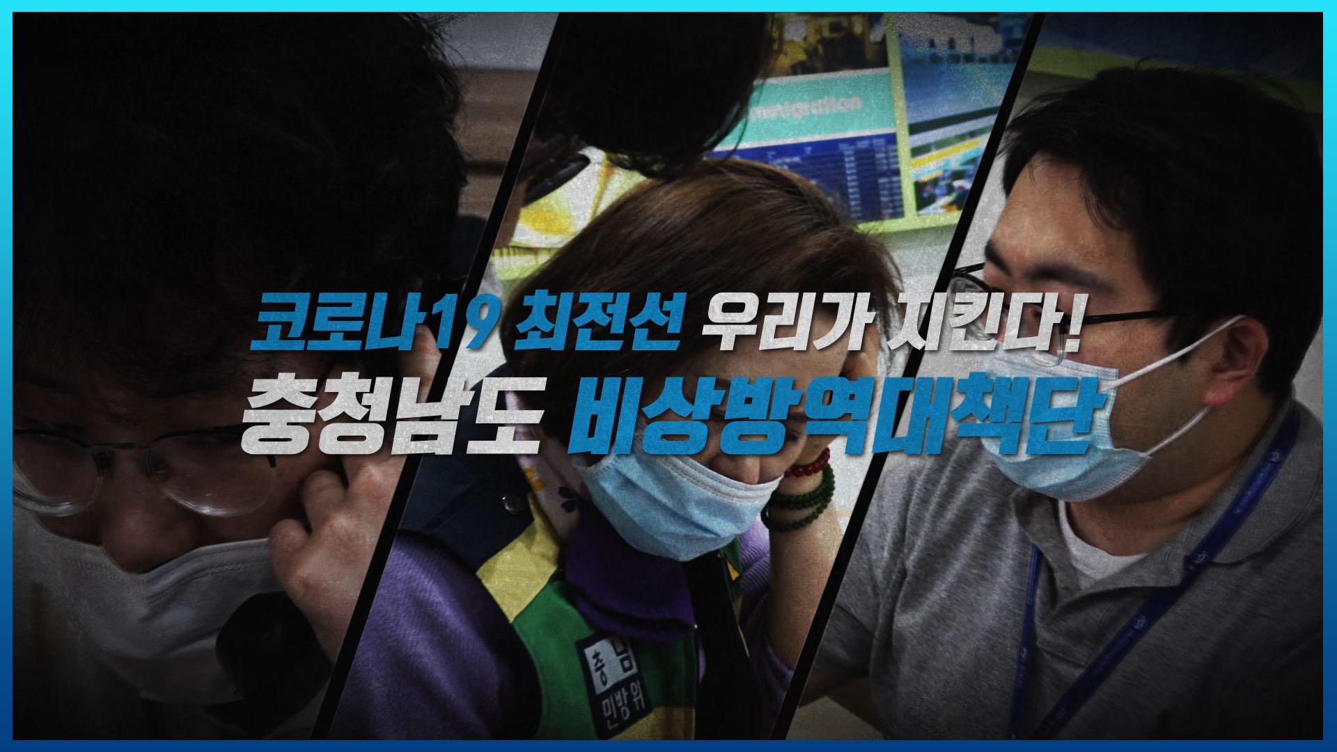 [NEWS] 충청남도 비상방역대책단/ 코로나19 얼굴 없는 영웅들