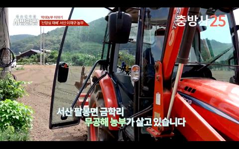 농업의 성공모델, 억대농부 이야기 - 서산 산양삼 이재구 씨