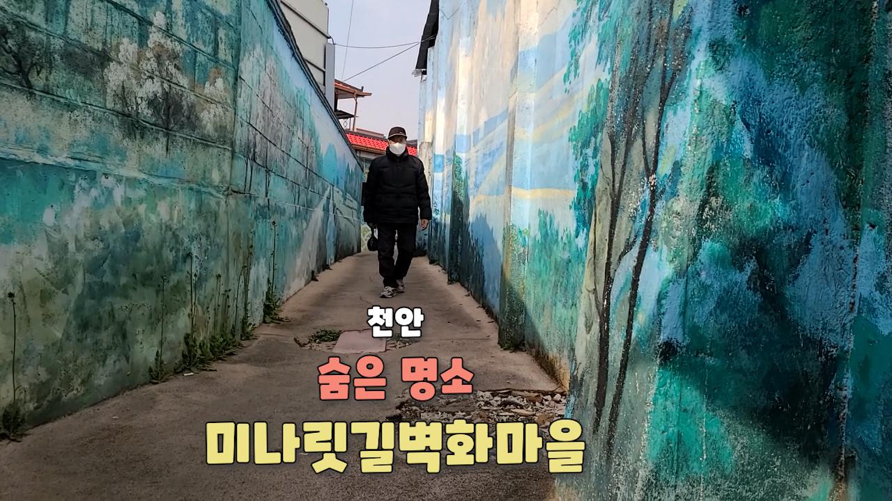 천안 1거 3득의 명소 미나릿길벽화마을