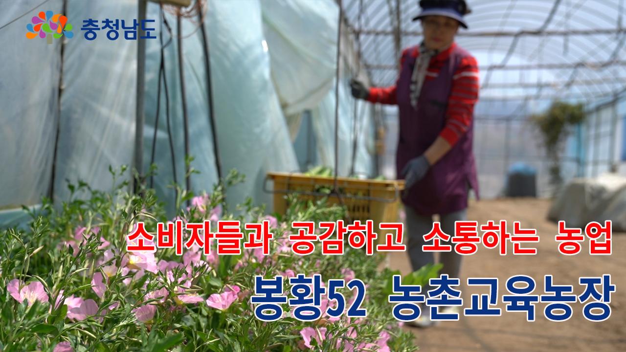 소비자들과 공감하고 소통하는 농업