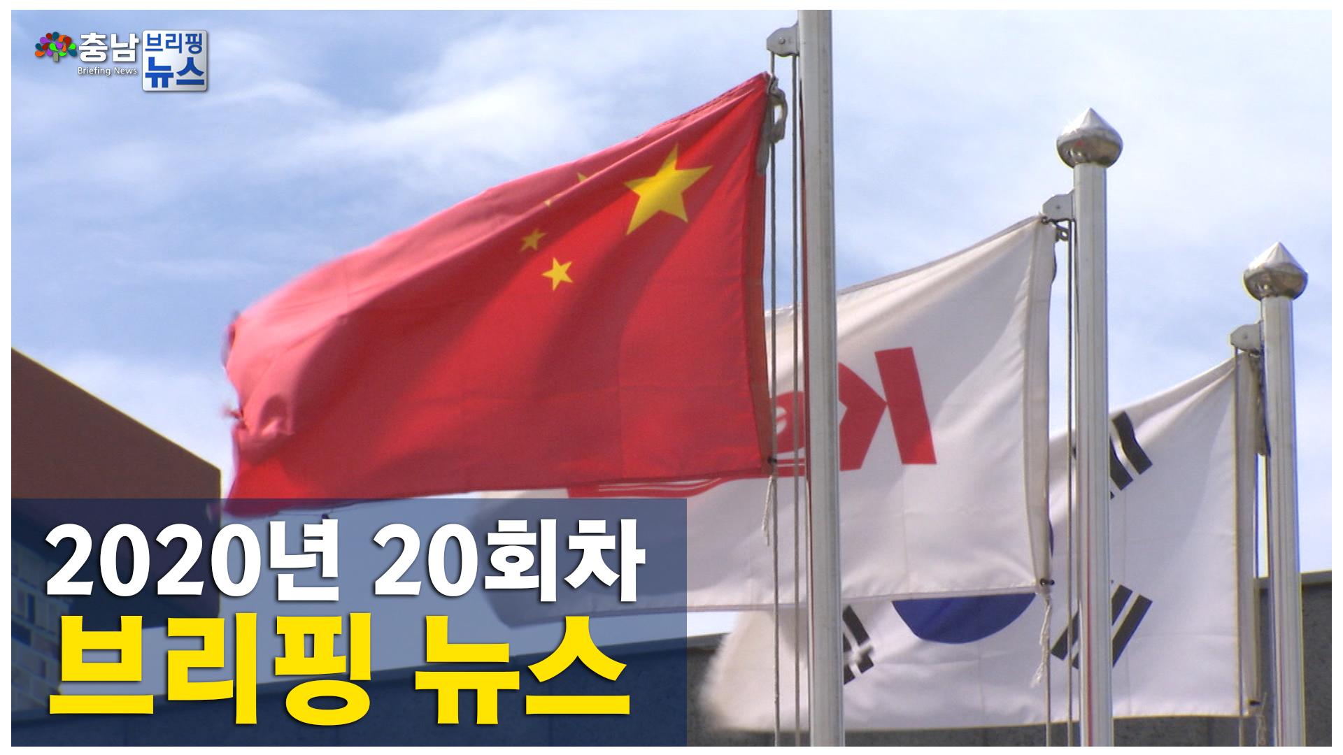 2020년 20회 브리핑뉴스