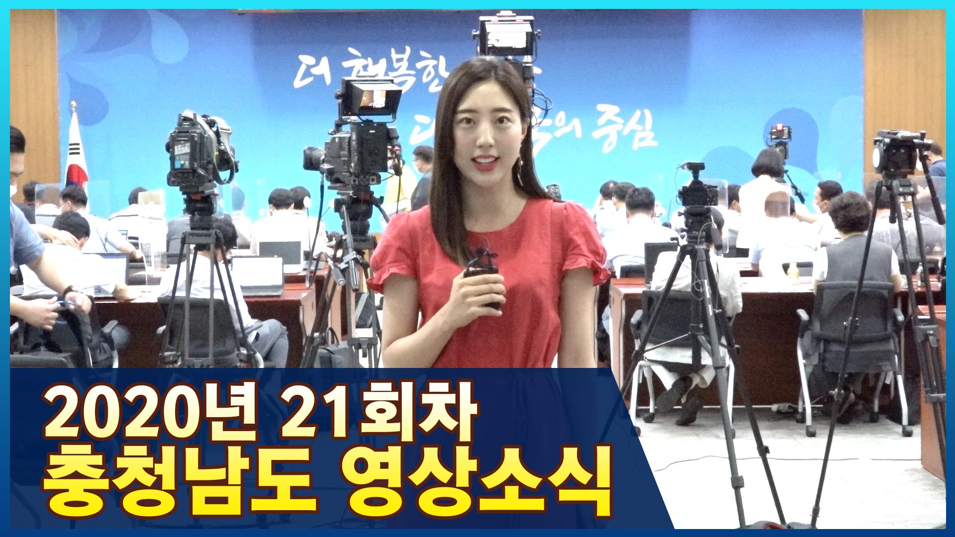 [종합]2020년 21회 충청남도영상소식