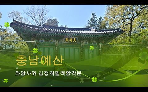 예산 화암사 김정희 필적 암각문