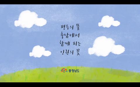 충청남도 인권센터 홍보영상 (평등의 뜰 , 충남에서 함께 피는 인권의 꽃)