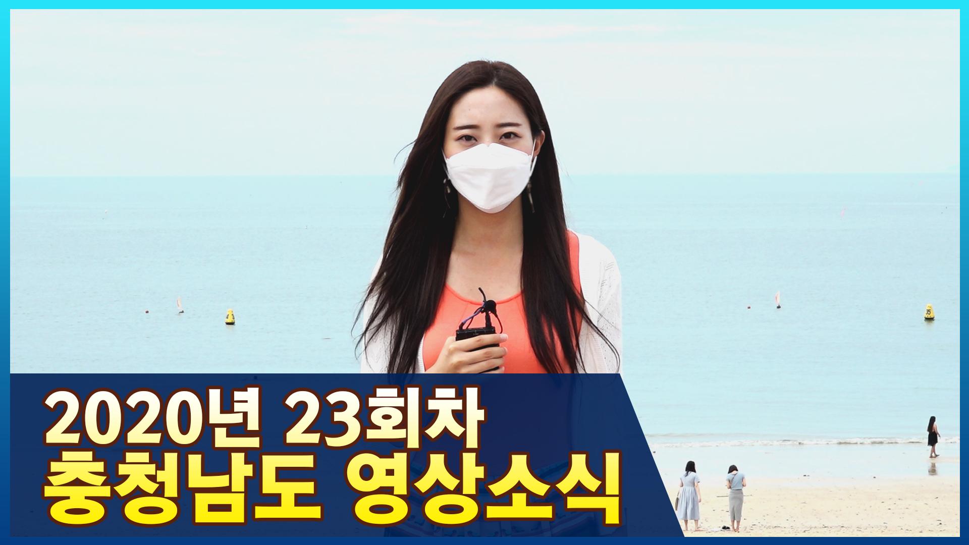 [종합]2020년 23회 충청남도영상소식