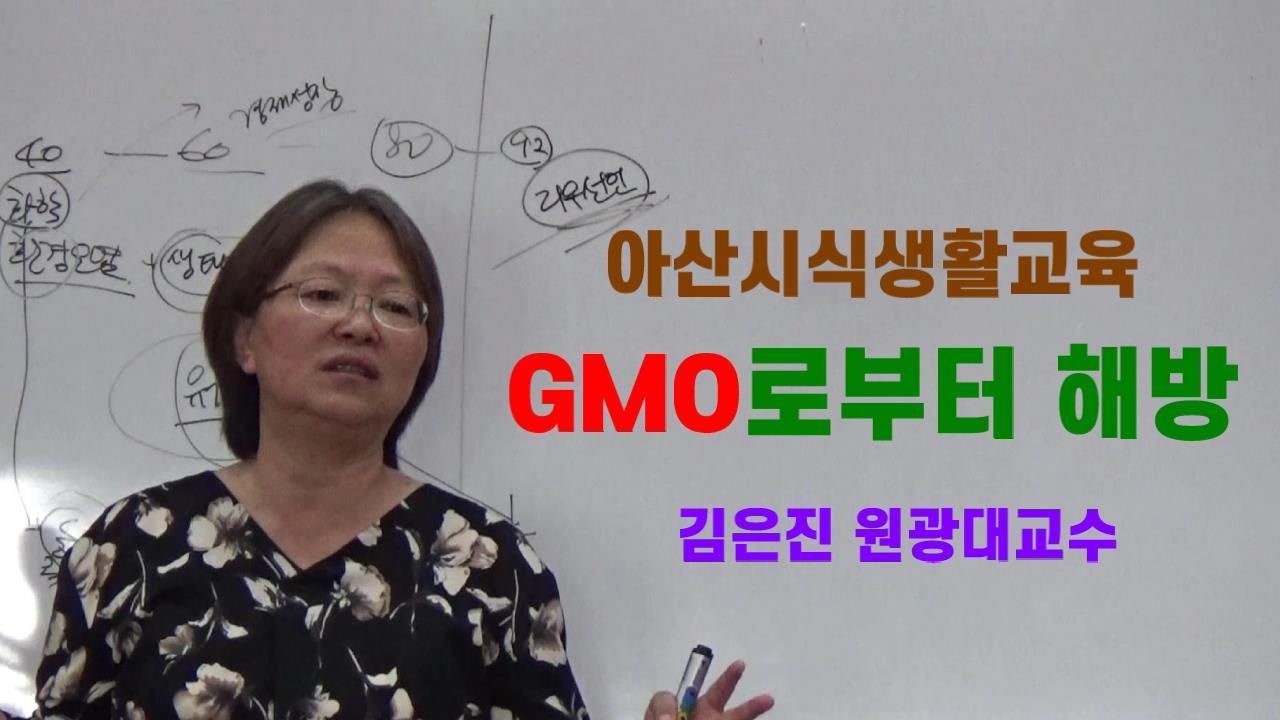 유전자 조작농산물(GMO)로부터 해방되자