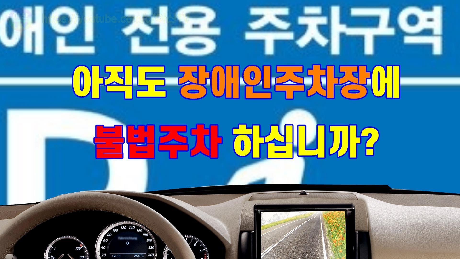 아직도 장애인전용주차구역에 불법주차 하십니까?